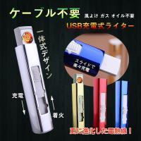 ◆第二世代のUSB充電式ライター 従来品に対するフィードバックが、フィラメントが弱い、USBケーブル...