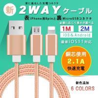 ●従来の2WAYケーブルはmicroUSBコネクタの上からiOS機器用充電アダプタを被せて使うものが...