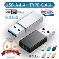 USB Type-C → Type-A 3.0 変換 アダプター コネクター タイプc タイプA データ伝送 アルミ合金 USB C ハブ フラッシュメモリー ハードディスク マウス等