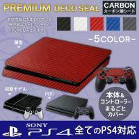 PS4スキンシール カーボン カーボンシートPS4スキンシール カーボン カーボンシート ブラック ...