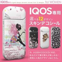 iQOS アイコス 選べる12デザイン 女性に人気ランキング 専用スキンシール 裏表2枚セット カバ...
