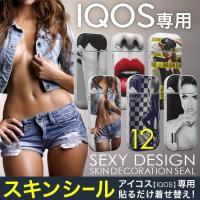 iQOS アイコス 選べる12デザイン 男性に人気ランキング 専用スキンシール 裏表2枚セット カバ...