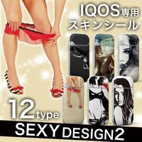 iQOS アイコス 選べる12デザイン 男性に人気 セクシー かっこいい 女性 専用スキンシール 裏...
