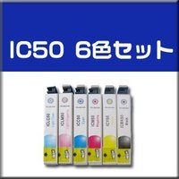 ★送料無料//メール便限定★Epson エプソン IC50系 IC6CL50 新品インク 6色セット...