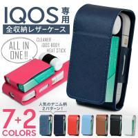 iQOS アイコス レザーケース 「従来型 / 新型 2.4PLUS 両対応」iQOS アイコス レ...