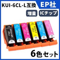 セット内容 KUI-BK-L互換(ブラック)×1  KUI-C-L互換(シアン)×1  KUI-M-...