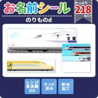 耐水お名前シール 乗り物 電車 新幹線 大容量218枚!6種類のサイズで使いやすい! お名前シール ...
