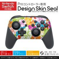 ・貼るだけでかんたん着せ替え、NintendoSwitch用Proコントローラー専用デザインスキンシ...