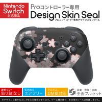 Nintendo Switch 用 PROコントローラ 専用 ニンテンドー スイッチ プロコン スキンシール 全面セット 桜 絵 灰色