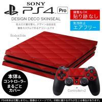 SONY 新型PS4 PRO プロ プレイステーション専用 デザインスキンシール 裏表 全面セット ...