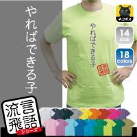 やればできる子 文字Tシャツ ひらがな 漢字 おもしろい言葉 メンズ レディース 半袖Tシャツ 流言飛語 ハンコ 印鑑