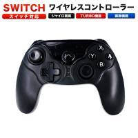 SWITCHプロコントローラー スイッチ コントローラー プロコン ワイヤレス Nintendo SWITCH Pro コントローラー ジャイロセンサー搭載  定形外