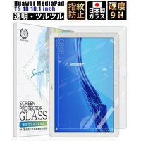 Huawei MediaPad T5 10 10.1インチ ガラスフィルム 透明 保護フィルム 硬度9H 0.3mm 日本製素材【BELLEMOND YP】MediaPad T5 10 GCL 定形外