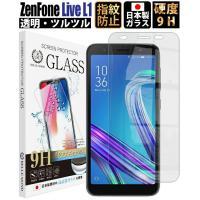 ASUS ZenFone Live L1 保護フィルム フィルム ZA550KL ガラスフィルム 透明 強化ガラス 高透過 硬度9H 指紋防止 ZenFone Live L1 ZA550KL 送料無料 定形外