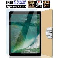 iPad 9.7 ガラスフィルム フィルム ブルーライトカット iPad 9.7インチ 2017年モデル 保護フィルム(2018/2017/Pro/Air2/Air)日本製 iPad 9.7 GBL ゆうパケ