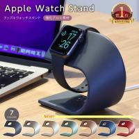 Apple Watch スタンド 充電スタンド アップルウォッチ 充電スタンド おしゃれ アルミニウム 38mm 40mm 42mm 44mm Apple Watch Series 4 Series 3 Series 2 Serie