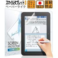 スマイルゼミ 保護フィルム フィルム ブルーライトカット ペーパーライク アンチグレア スマイルゼミ タブレット3 フィルム 日本製 ブルーライト低減 楽天ロジ