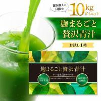 麹まるごと贅沢青汁 1箱 ダイエット 置き換え 青汁 すっきり 麹 大麦若葉 ケール スピルリナ