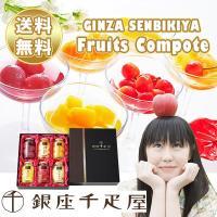銀座千疋屋オリジナルのフルーツコンポートは一年で一番美味しい時期に収穫した果物を、甘さ控えめのシロッ...