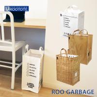 ルーガービッジ ルートート ゴミ袋 ROOTOTE 人気 屋内 屋外 ごみ箱 分別 ダストボックス ホワイト ROO GARBAGE 無地 英字 30L トートバッグ 700301 700304