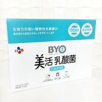 BYO バイオ 美活乳酸菌 120g(2g×60包)1日2包 乳酸菌100億個 CJLP133 コストコ Costco