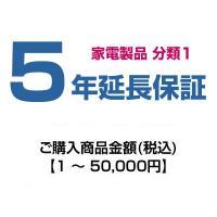 emonご購入者様対象 延長保証のお申込み(分類1)1~50000円