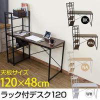 ■素材:・テーブル・棚板:天板/メラミン化粧繊維板(MDF)  ・フレーム:スチール  ■カラー:ナ...