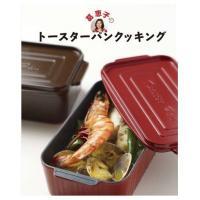 いいもの見つけた!トースターパンでもっと楽しく調理 葛恵子のトースターパンクッキング パート1(レシ...