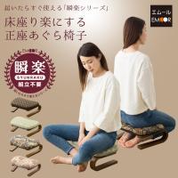 ■品名 床座りを楽にする 正座あぐら椅子 ■サイズ 製品サイズ:約幅45cm×奥行31cm×高さ18...
