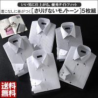 ワイシャツ 長袖 ドレスシャツ スリムフィット 5枚組|emperormart