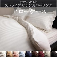 サテン ピローケース 枕カバー|emperormart