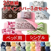 20色柄デザインカバー3点セット(ベッド用)シングル ■ピーチスキン加工:生地の表面に薄起毛といわれ...