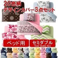 20色柄デザインカバー3点セット(ベッド用)セミダブル ■ピーチスキン加工:生地の表面に薄起毛といわ...