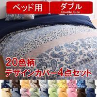 20色柄デザインカバー4点セット(ベッド用)ダブル ■ピーチスキン加工:生地の表面に薄起毛といわれる...