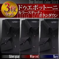 ワイシャツ 長袖 ドゥエボットーニ ボタンダウン 3枚組|emperormart|02
