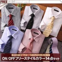 ワイシャツ 長袖 メンズ 14点セット フリースタイル|emperormart|02