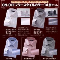 ワイシャツ 長袖 メンズ 14点セット フリースタイル|emperormart|03