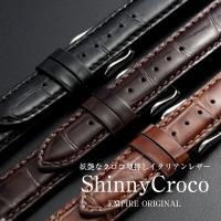 ベーシックでスタンダードな正統派の時計用ベルト。上品な艶ありのクロコ型押しイタリアンレザーを使用した...
