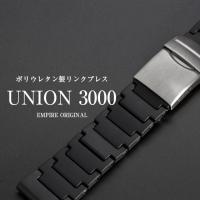 EMPIREオリジナルウレタンバンド「UNION 3000」シリーズ。ウレタン製リンクをスクリューピ...