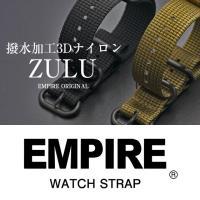 立体に編み込まれたナイロンが特徴のZULUストラップ。 縫い合わせ部分には圧着の上、側面までステッチ...