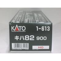 KATO 1-613 キハ82 900