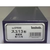 天賞堂 57035 スユ13形郵便車 青15号