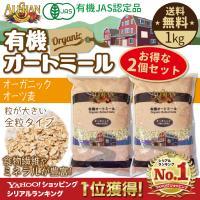 有機オートミール オーガニック 1kg 2個セット 2kg  アリサン オーツ麦 食物繊維