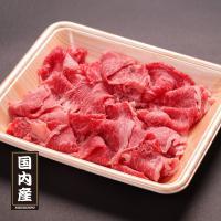 国産牛肉の牛ネック、スネ肉を使用し赤身と脂身の絶妙なバランスにおける商材。牛丼用、炒め物に最適です。...