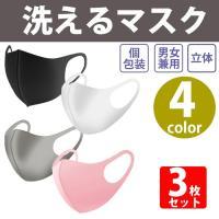 マスク 3枚セット 洗えるマスク 3カラー 送料無料 個包装 ウレタンマスク 男女兼用 立体マスク 大人