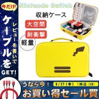 ニンテンドー スイッチ ケース ピカチュウ Switchケース 収納カバー Nintendo Switch ニンテンドースイッチ 大容量 収納カバー 全面保護型