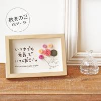 敬老の日 プレゼント メッセージカード いつまでもお元気で お花 手作りプレゼント フォトフレーム付き 送料無料