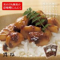 高品質な小粒にんにくを、京都で二百年伝承の合わせ味噌と焼津産のかつお節で熟成させた「京味噌にんにく」...