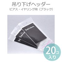 ■商品名 ピアス用 台紙付き パッケージ袋 ブラック(20枚入) ■カラー OPP袋:クリア 紙タグ...