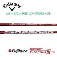 キャロウェイ Callaway スリーブ装着シャフト Fujikura フジクラ Speeder E...